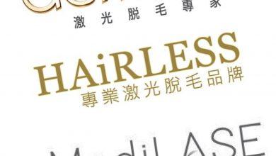 Photo of D記 M記 H記 dermes MediLASE HAiRLESS三大脫毛邊間好?