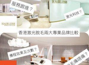 Photo of HAiRLESS治療師  Dermes治療師 評價好唔好? 脫毛邊間好?兩大脫毛價錢及專業科技比較