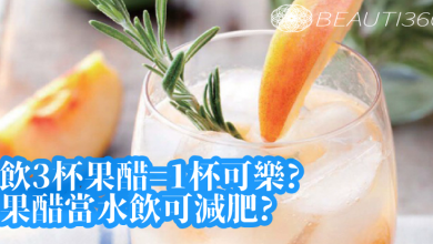Photo of 【減肥飲醋】見效快或只是假象 果醋日飲3杯如攝取1罐可樂糖分!