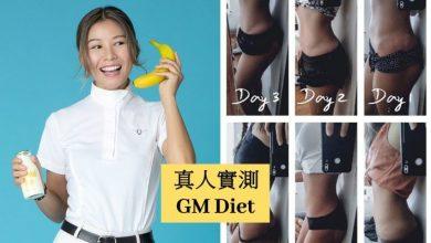 Photo of 【減肥實測】GM Diet 7日可以減十幾磅?!去水踵又清贅肉但最辛苦的是__!