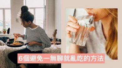 Photo of 想減肥但又心思思想食嘢 6招幫你避免一無聊就亂食