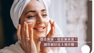 Photo of 【自我在家做Facial】想去黑頭、痘痘兼保濕?你要做好這 5 個步驟