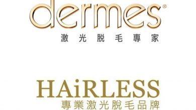 Photo of hairless dermes 香港最大型最熱門的激光脫毛中心教你如何選擇
