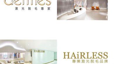 Photo of dermes 好唔好 ?  HAiRLESS 好唔好 ? Medilase 好唔好 ? DMH三大激光脫毛價錢評價 及效果點揀好?