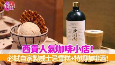 Photo of 西貢Cafe:【人氣咖啡小店!必試自家製威士忌雪糕+特調咖啡酒!】-Hushush ice cream Coffee