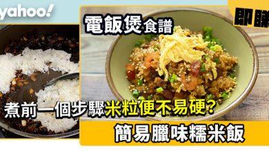 Photo of 【電飯煲食譜】簡易臘味糯米飯 煮前一個步驟米粒便不易硬?
