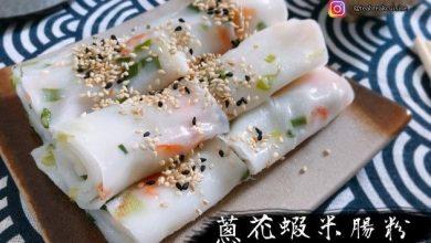 Photo of 【影片】蔥花蝦米腸粉