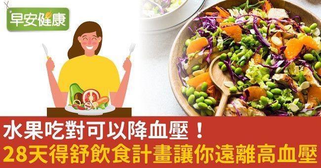 Photo of 控制好體重也管理好血壓!七種好食物達成完美得舒飲食
