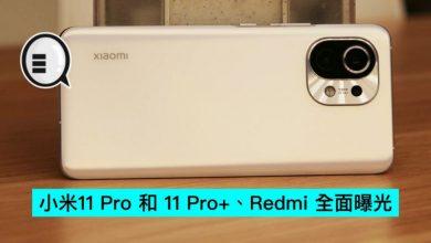 Photo of 小米11 Pro 和 11 Pro+、Redmi 全面曝光