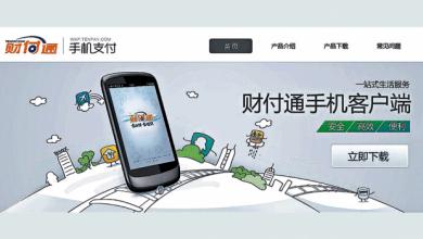 Photo of 騰訊財付通8違規被罰千萬 人行再出手針對支付平台