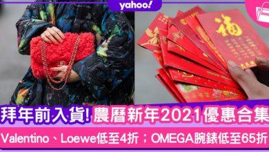 Photo of 農曆新年2021|新年優惠合集低至2折!名牌手袋、新年前買波鞋減價預告
