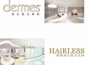 Photo of 脫毛邊間好dermes hairless ?香港兩大壟斷市場激光脫毛品牌
