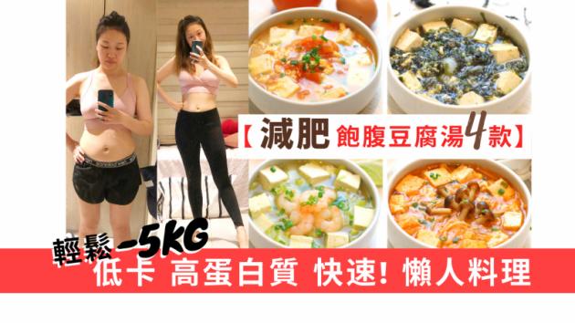 Photo of 【4款 豆腐湯 減肥餐】 輕鬆-5KG ★高蛋白質+低卡+低