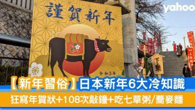 Photo of 【新年習俗】日本新年冷知識 狂寫年賀狀+108次敲鐘+吃七草粥/蕎麥麵