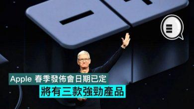 Photo of Apple 春季發佈會日期已定,將有三款強勁產品